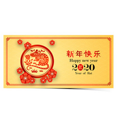 chinese new year 2020 9 vector image