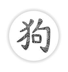 Chinese dog hieroglyph with hand-drawn pattern vector