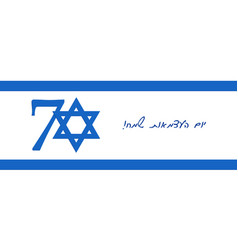 Israel independence day 70th anniversary vector