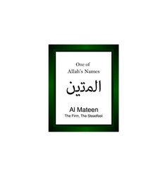 Al mateen allah name in arabic writing - god name vector