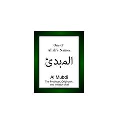 Al mubdi allah name in arabic writing - god name vector