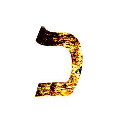 hebrew letter kaf shabby gold font the hebrew vector image