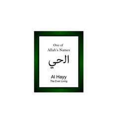 Al hayy allah name in arabic writing - god name vector