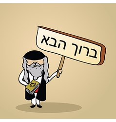 Welcome to Israel people vector image
