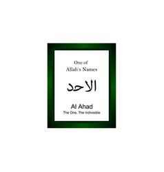 Al ahad allah name in arabic writing - god name vector