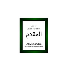 Al muqaddim allah name in arabic writing - god vector