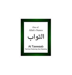 At tawwaab allah name in arabic writing - god vector