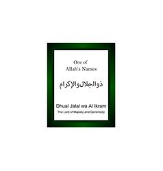 Dhual jalal wa al ikram allah name in arabic vector