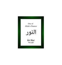 An nur allah name in arabic writing - god name in vector