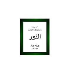 An nur allah name in arabic writing - god name vector