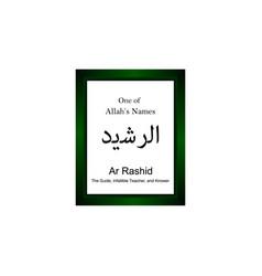 Ar rashid allah name in arabic writing - god name vector