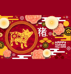Chinese lunar new year of yellow pig vector