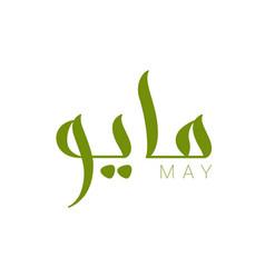 Modern arabic calligraphy may vector