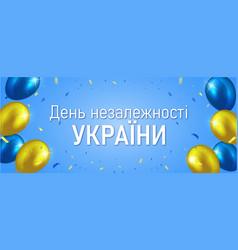 Ukraine happy independence day background vector