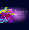 masquerade carnival or mardi gras banner with vector image