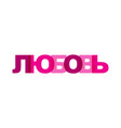 love russian phrase overlap color no transparency vector image vector image
