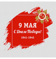 victory day 9 may russian holiday banner isolated vector image