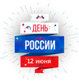 russian independence day vector image