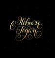 happy new year in russian greeting card design vector image vector image