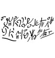 martian language incomprehensible print graffiti vector image