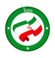 flag of iran on a label vector image