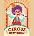 circus clown show poster blank vintage vector image vector image