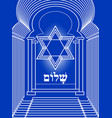david star with glow in gate of the synagogue vector image vector image