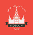 banner with kremlin in moscow russian landmark vector image vector image