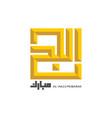 hajj mubarak text calligraphy vector image
