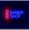 barber shop neon light sign vector image