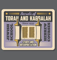 jewish religion torah and kabbalah study center vector image vector image