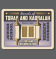 jewish religion torah and kabbalah study center vector image vector image