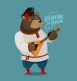 funny russian bear plays on balalaika russia vector image