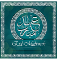 Eid Mubarak Calligraphy with Decorative Ornament vector image