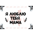 card with cyrillic lettering i love you mom with vector image