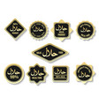 islamic halal meal gold certified signs vector image vector image