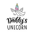 daddys unicorn funny quote hand written lettering vector image vector image