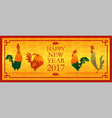 Happy new year 2017 card with chicken 3