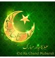Eid ka Chand Mubarak Wish you a Happy Eid Moon
