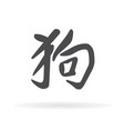 chinese character dog4 vector image vector image