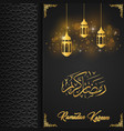 ramadan kareem background with lantern vector image