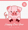 chinese new year pig 2019 pink greeting card vector image