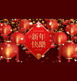happy chinese new year holiday background vector image