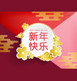 happy chinese new year banner design vector image