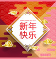 happy chinese new year greeting card design vector image vector image