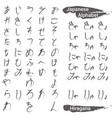 hiragana hand written japanese alphabet vector image
