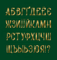 ukrainian and russian gold letters vector image vector image
