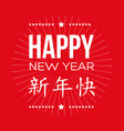 happy new year chinese sign greetings sign vector image vector image