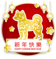 chinese new year greeting card with dog zodiac vector image
