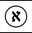 the letter alef black hebrew alphabet letter vector image vector image